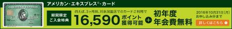 アメリカン・エキスプレス(R)・カード【新規カード発行】