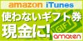 amaten(アマテン)ギフト券出品- Amazonギフト券やiTunesギフトカード等の電子ギフト券売買サイト