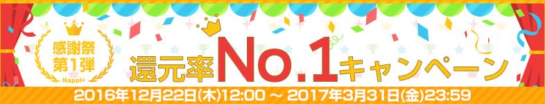 NEW!感謝祭第1弾!「還元率No1キャンペーン」!TOP50大幅ポイントUP!