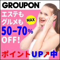 GROUPON(グルーポン)イメージ画像