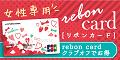 【rebonカード】カード発行