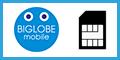 ハピタス×BIGLOBEモバイル コラボ企画(SIMカードのみ)