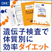 DHCオンラインショップイメージ画像