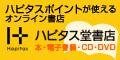 ハピタス堂書店 by eBookJapan