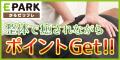 【EPARKからだリフレ】web予約+来店完了