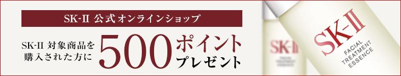 【ロハコ】SK-II公式オンラインショップ|ギフトにも最適な限定セットも販売中!