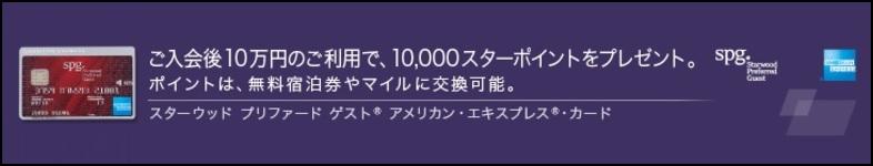 スターウッド プリファード ゲスト(R) アメリカン・エキスプレス(R)・カード