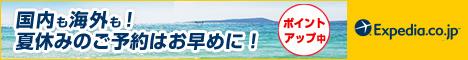 【海外ホテル・国内ホテル予約】旅行予約のエクスペディア