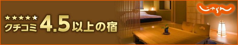 【じゃらんnet】口コミ4.5以上の宿を多数ご紹介♪行きたいエリアをチェック!