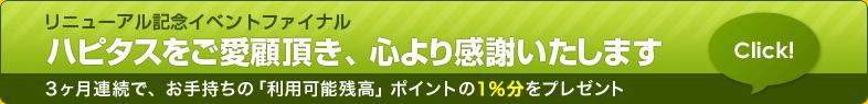 リニューアル記念イベントファイナル