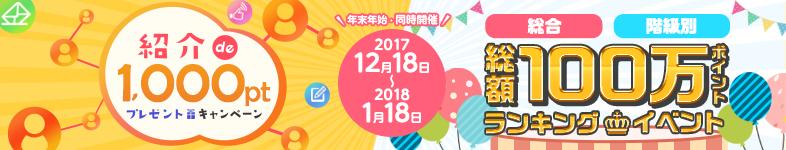 【年末年始】紹介de1000ptキャンペーン&総額100万ポイントランキングイベント