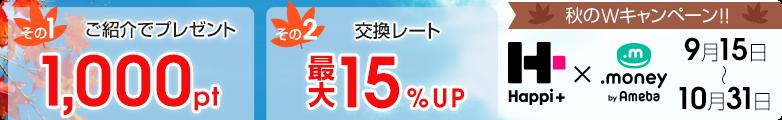 10/31まで!1000円分のハピタスポイントプレゼント!ご家族・お友達紹介キャンペーン