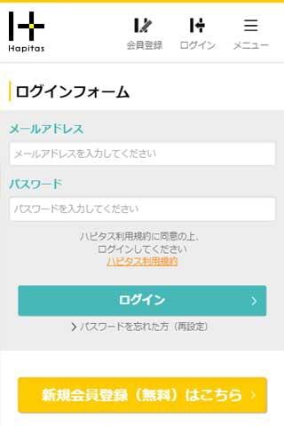 スマートフォン版ログイン画面イメージ