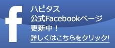 ハピタス公式Facebookページへのリンク