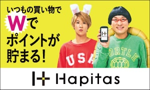 https://m.hapitas.jp/register?i=20065991&route=blog_banner_300x180_01