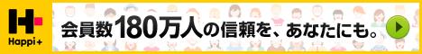 468x60 02 Happi+(ハピタス)知っておいて損はない!