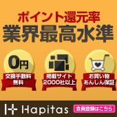 日々の生活にhappyをプラスする|ハピタス