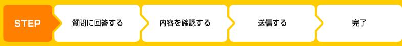画面キャプチャ(回答フロー。扉→設問→完了)