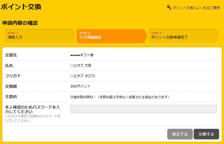 Step2 情報入力