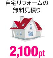 自宅リフォームの無料見積り 2,100pt