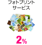 フォトプリントサービス 2%