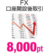 FX口座開設後取引 8,000pt