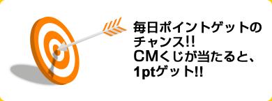 CMくじでポイントゲット!