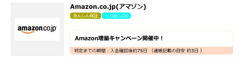 STEP1 Amazon.co.jpを利用して条件を達成しよう!