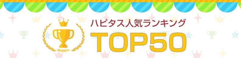 ハピタス人気ランキング TOP50