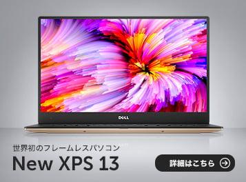 世界初のフレームレスパソコン New XPS 13