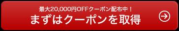 最大20,000円OFFクーポンを配布中!まずはクーポンを取得