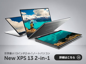 世界最小13インチ2-in-1ノートパソコン New XPS 13 2-in-1