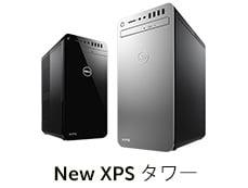 New XPS タワー