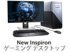 New Inspiron ゲーミング デスクトップ