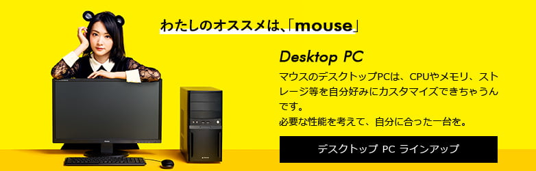 わたしのオススメは、「mouse」 デスクトップPC