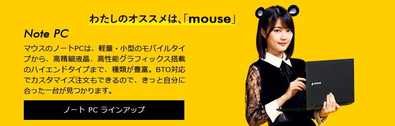 わたしのオススメは、「mouse」 ノートPC