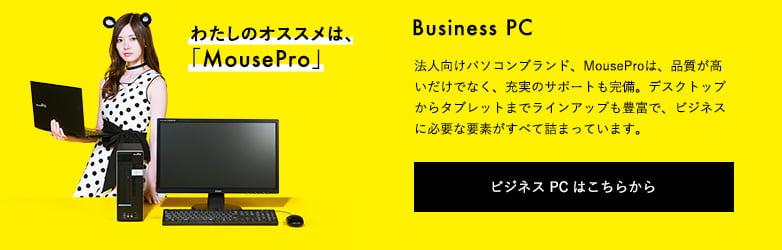 わたしのオススメは、「MousePro」 ビジネスPC