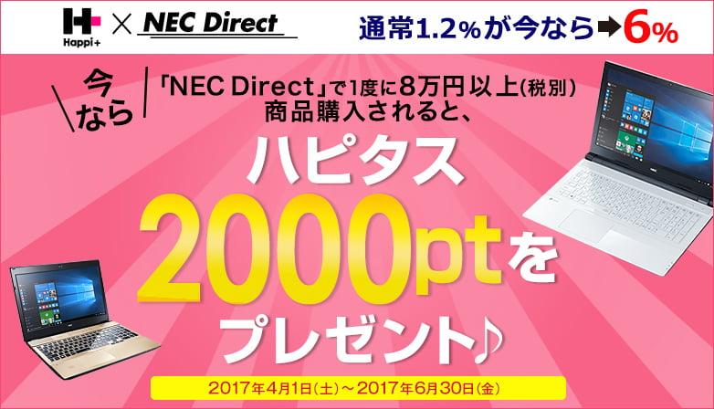 NEC Direct x ハピタス企画!ボーナスキャンペーン