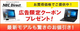 NEC Direct 広告限定お得情報 広告限定優待クーポンプレゼント!