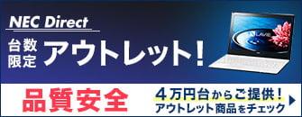 台数限定アウトレット 4万円台からご提供アウトレット商品をチェック