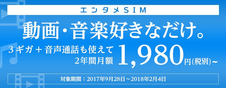 お得なエンタメSIMが登場!