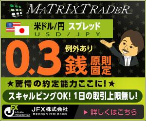 【JFX】 MATRIX TRADER
