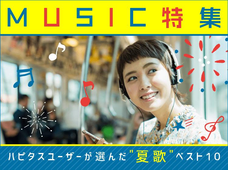 MUSIC特集