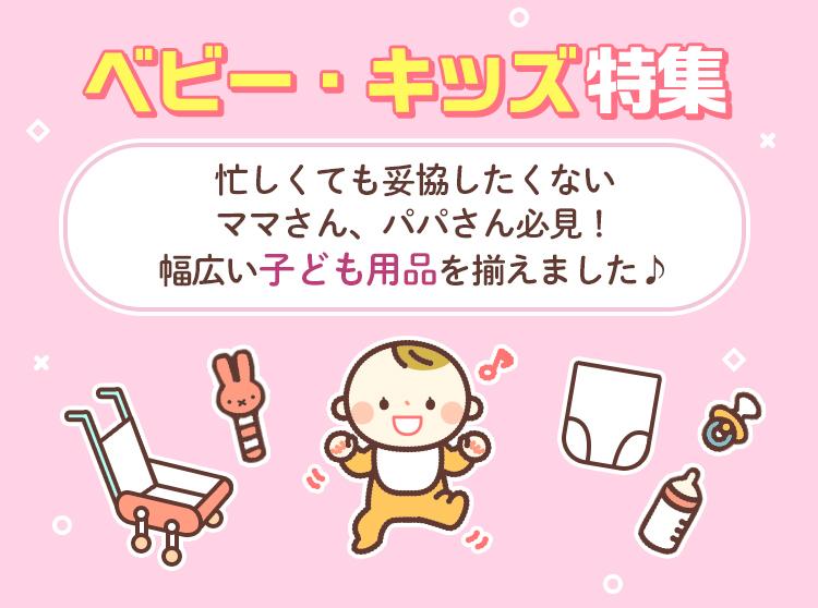 ベビー・キッズ特集