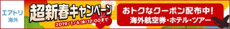 格安航空券サイト「エアトリ」【海外航空券・海外ツアー】