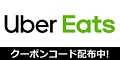 Uber Eats(フードデリバリー注文)