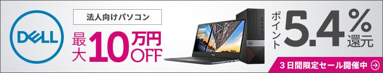 [Dell]3日間限定!法人向けパソコンが最大100,000円OFF!
