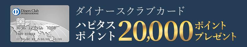 【ポイントUP】ダイナースクラブカード発行で20,000ハピタスptプレゼント