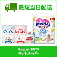 楽天西友ネットスーパー(リピート購入可)イメージ画像
