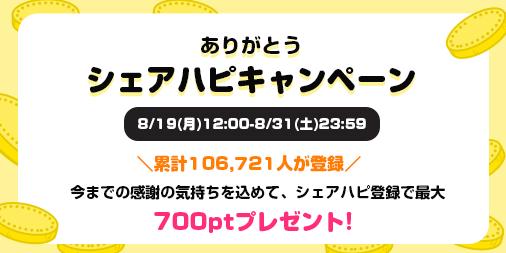 https://img.hapitas.jp/img/images/banner/201908191602129955.png